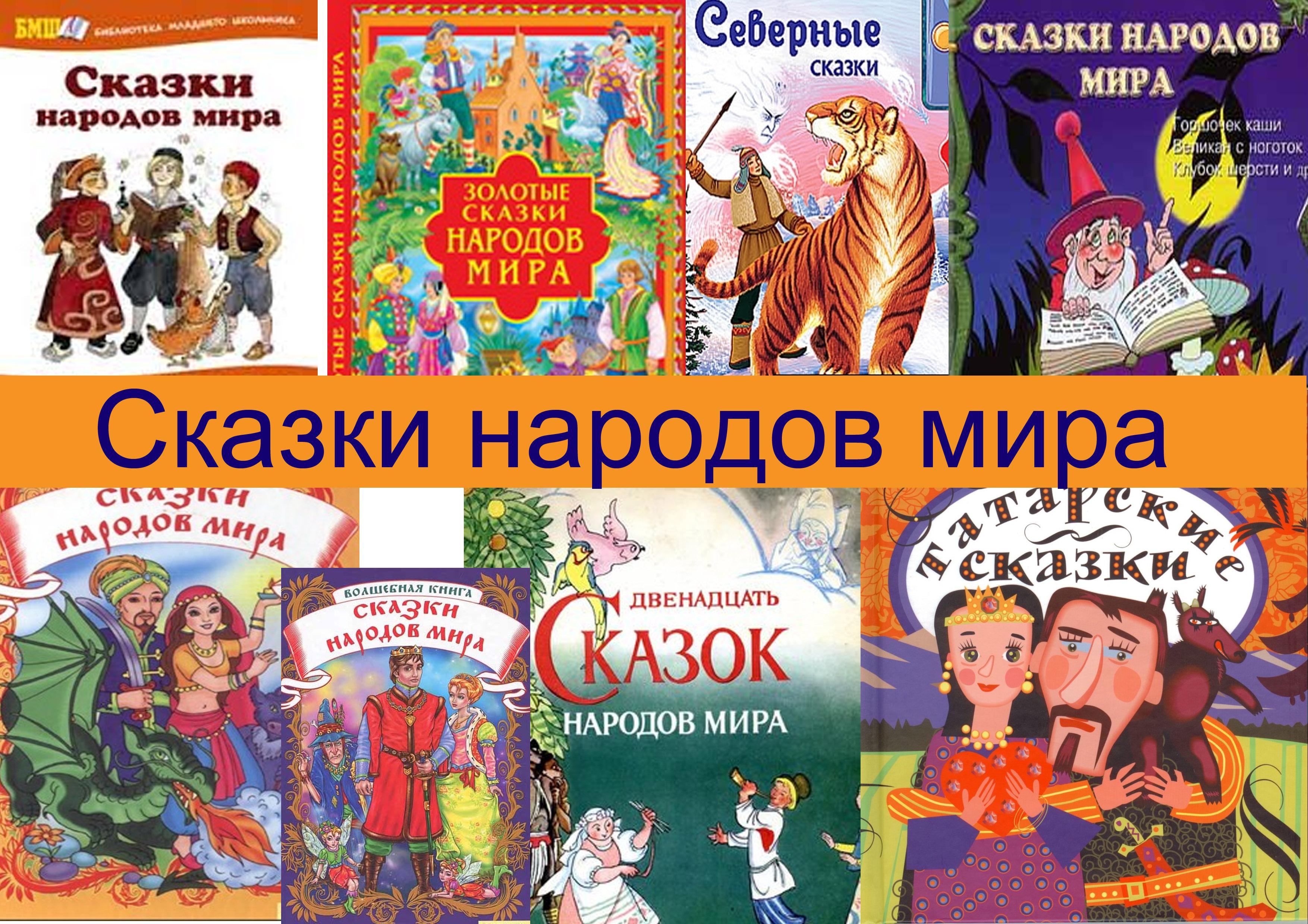 Сказки народов мира картинки для презентации