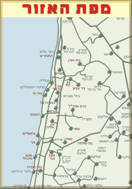 מתקדם מפת חוף הכרמל WU-63