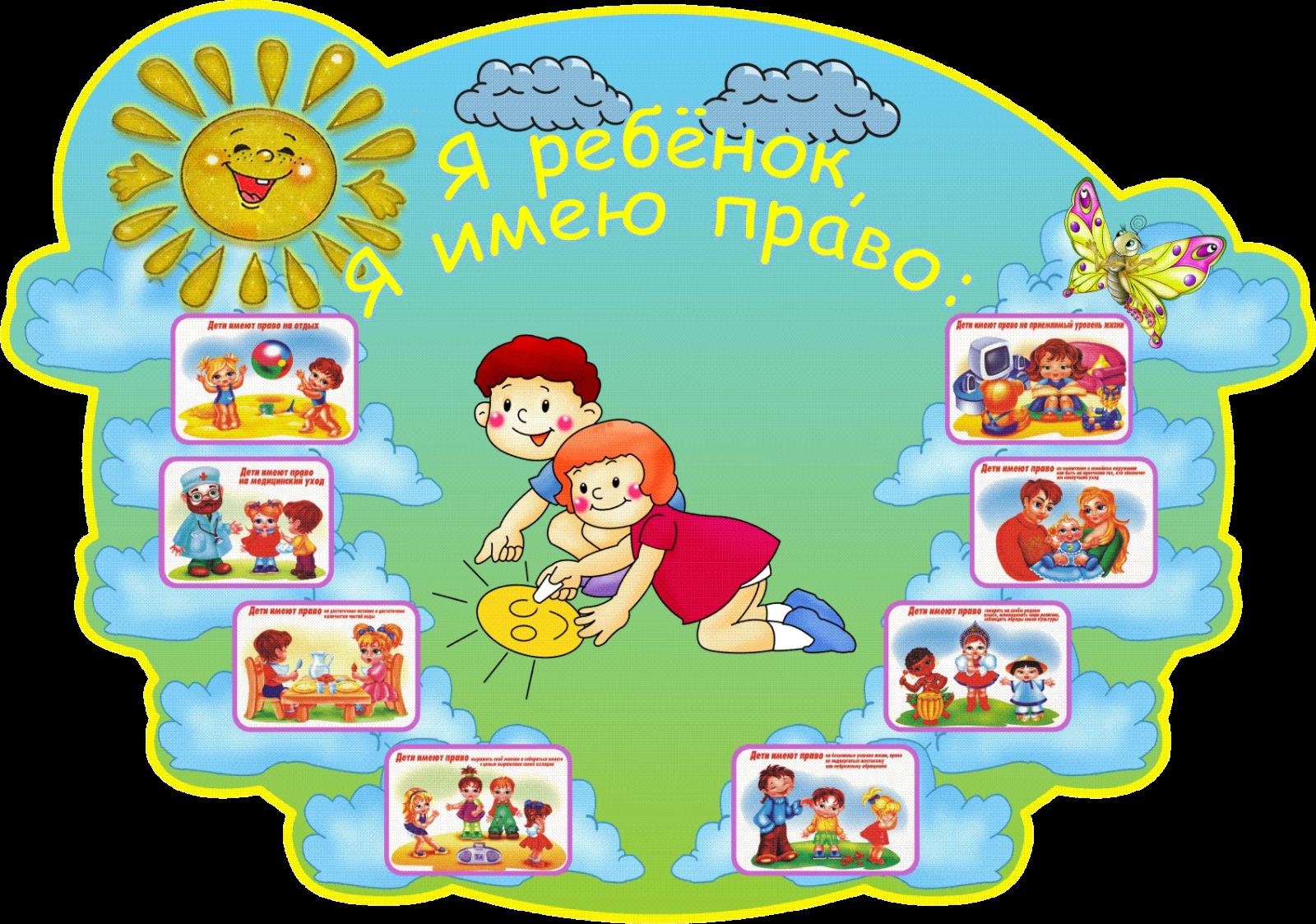 права ребенка рисунки картинки