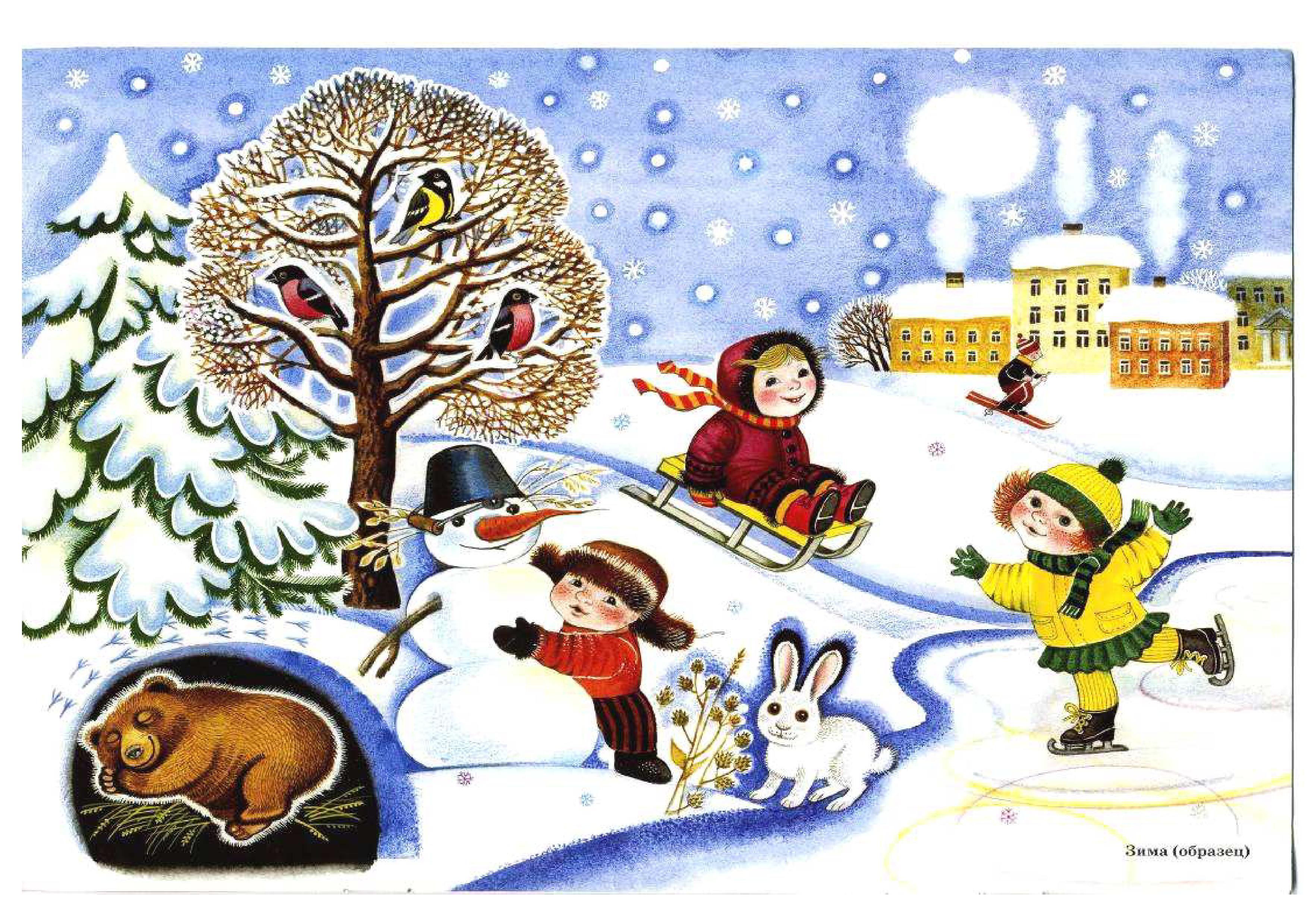 Зима рисунки своими руками 2