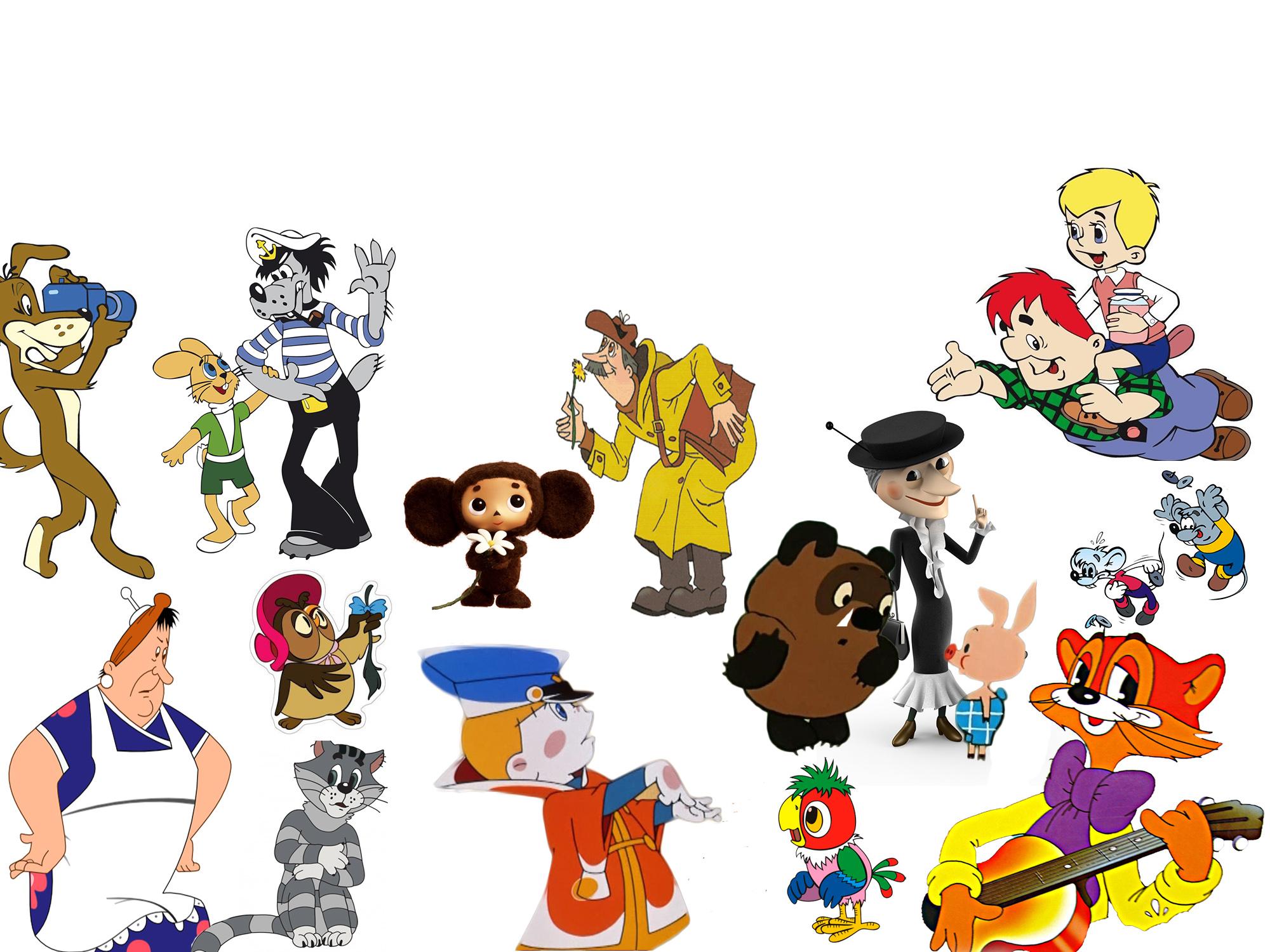 Герои советских мультфильмов картинки скачать бесплатно