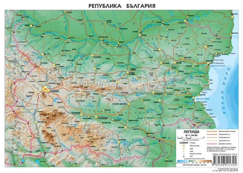 Planinite V Blgariya