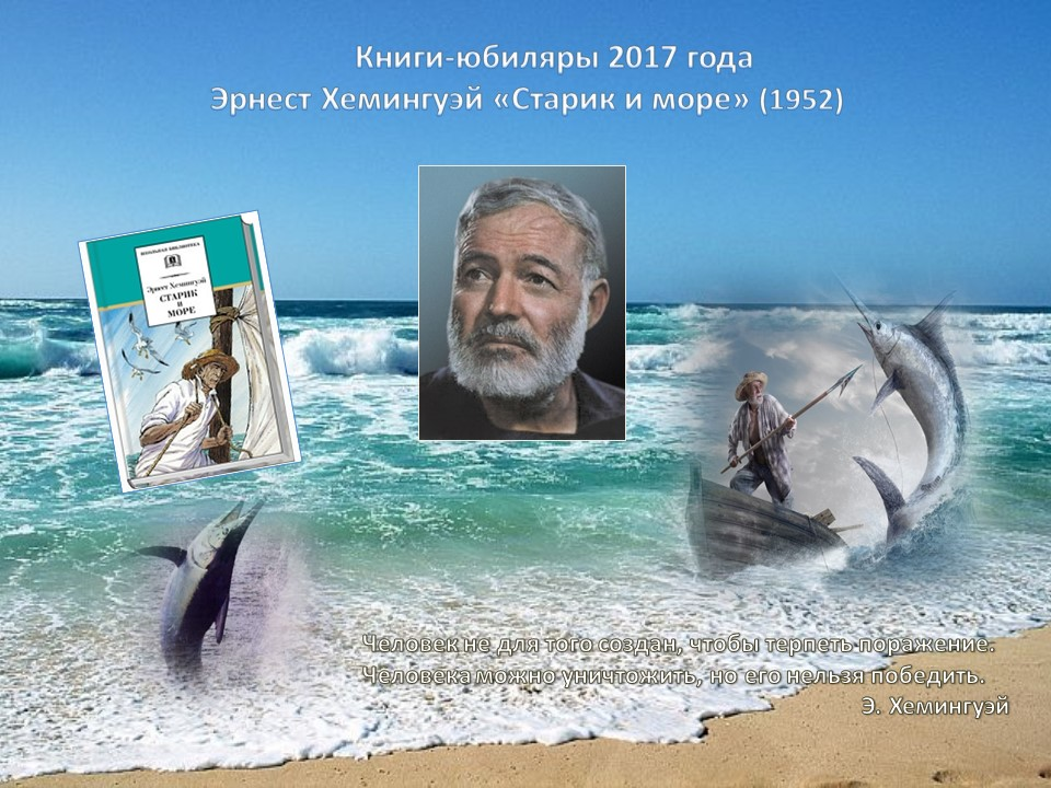 an analysis of the old man in the sea The old man and the sea was the last major work ernest hemingway published in his lifetime the simple story is about an old man who catches a giant fish in the waters off cuba, only to have it devoured by sharks.