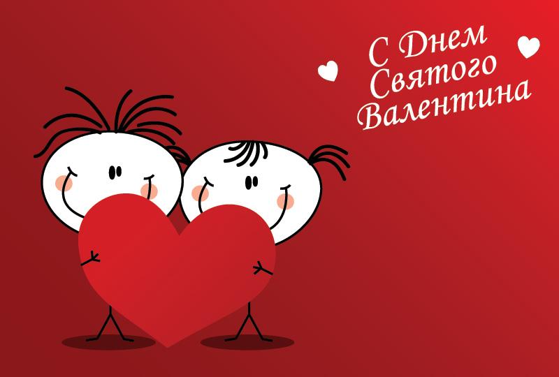 Открытки с днем святого валентина открытка