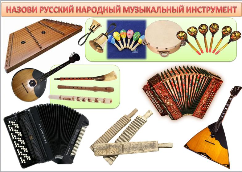 Реферат русские народные музыкальные инструменты 8942
